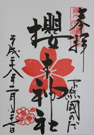 櫻木神社御朱印 社紋