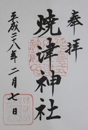 焼津神社御朱印