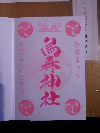 烏森神社ひな祭り限定御朱印2