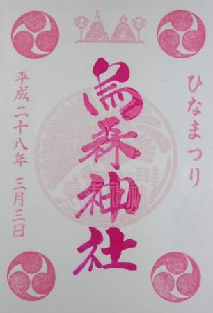 烏森神社ひな祭り限定御朱印