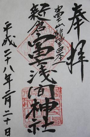 新倉富士浅間神社御朱印