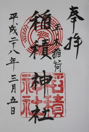 稲積神社御朱印