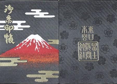 東口本宮冨士浅間神社御朱印帳