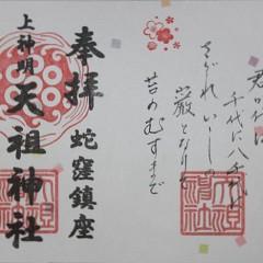 上神明天祖神社(紀元祭限定御朱印) / 東京都品川区