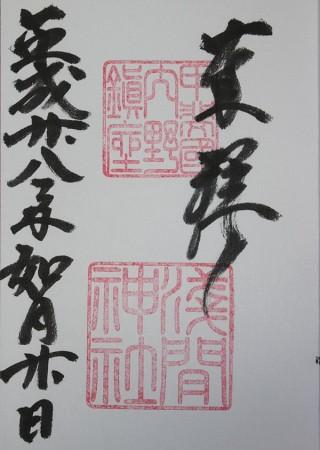 内野浅間神社御朱印