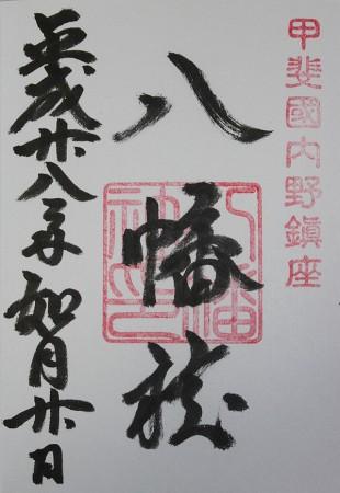 八幡社御朱印