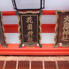 花園神社 御朱印 / 東京都新宿区