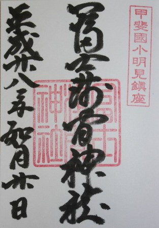 冨士浅間神社御朱印