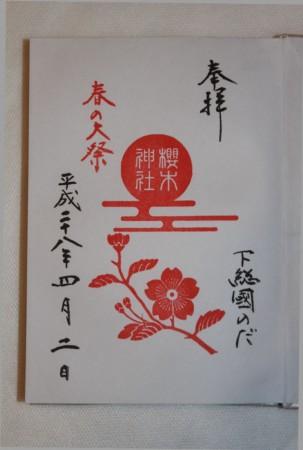 櫻木神社春大祭限定御朱印