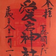 愛宕神社 正月限定御朱印/千葉県野田市