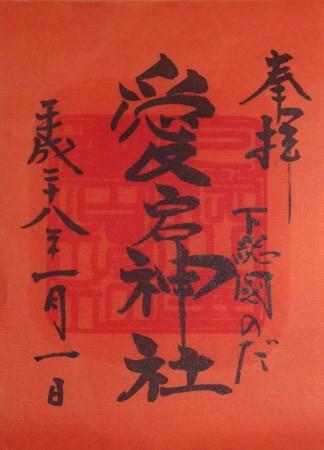 愛宕神社 正月限定御朱印