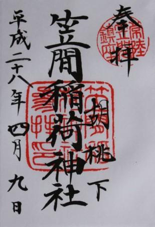 笠間稲荷神社御朱印 20160409