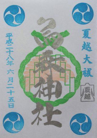 烏森神社夏越大祓御朱印2016