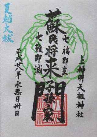 上神明天祖神社夏越大祓御朱印2016