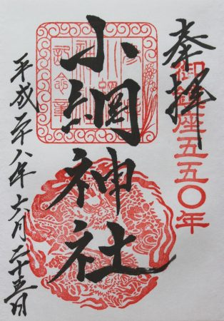 小網神社御朱印20160625