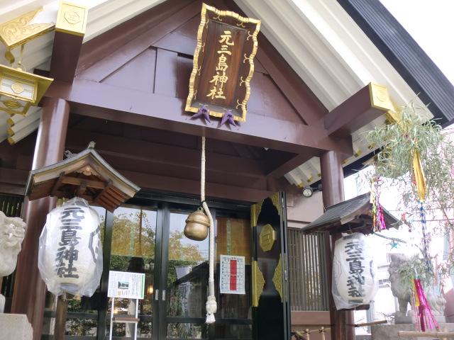 元三島神社 夏詣御朱印/東京都台東区