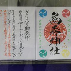 烏森神社 七夕まつり御朱印/東京都港区