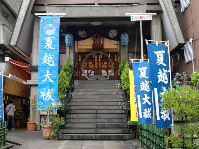 烏森神社 夏越大祓御朱印/東京都港区