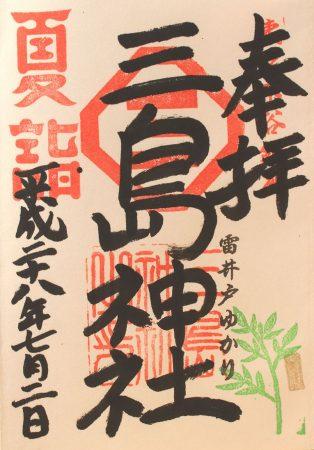 三島神社夏詣御朱印2016