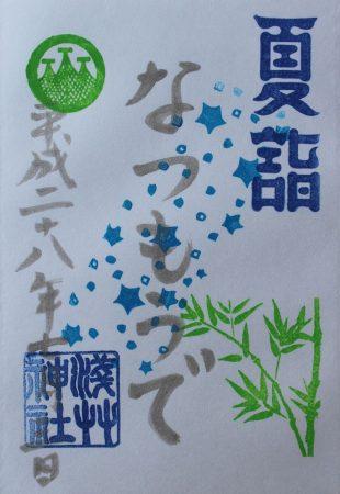 浅草神社夏詣御朱印2016