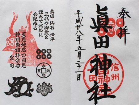眞田神社限定御朱印 20160521