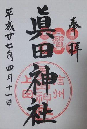 眞田神社御朱印20150411