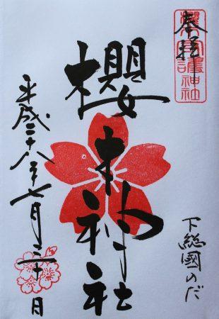 櫻木神社御朱印20160730