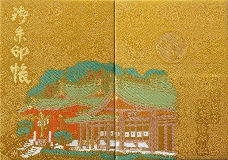 行田八幡神社御朱印帳