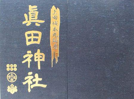 眞田神社御朱印帳