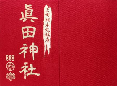 眞田神社御朱印帳 赤