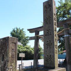 前玉神社 御朱印/埼玉県行田市