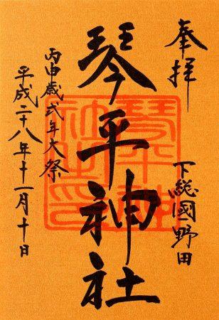 琴平神社式年大祭限定御朱印