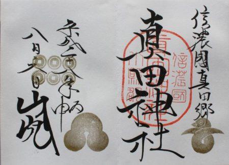 真田神社例大祭限定御朱印