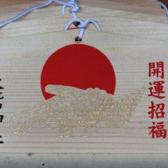 大鷲神社 御朱印/千葉県栄町