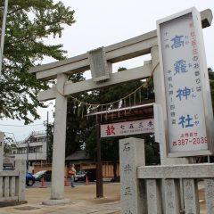 高龗神社 御朱印/千葉県松戸市
