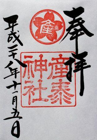 産泰神社御朱印