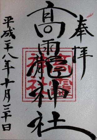 高龗神社 御朱印