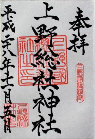 上野総社神社御朱印