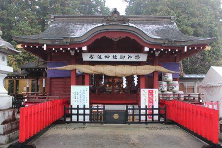 安住神社社殿