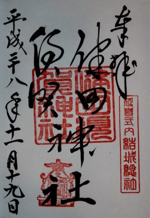 健田須賀神社御朱印