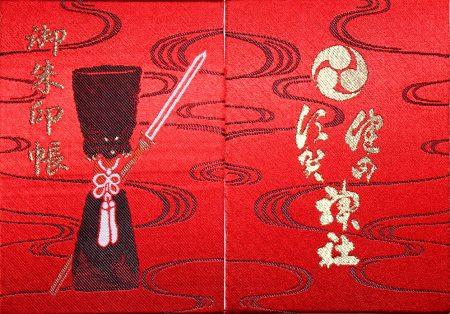健田須賀神社御朱印帳