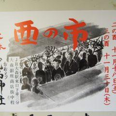 大森鷲神社 酉の市御朱印 / 東京都大田区