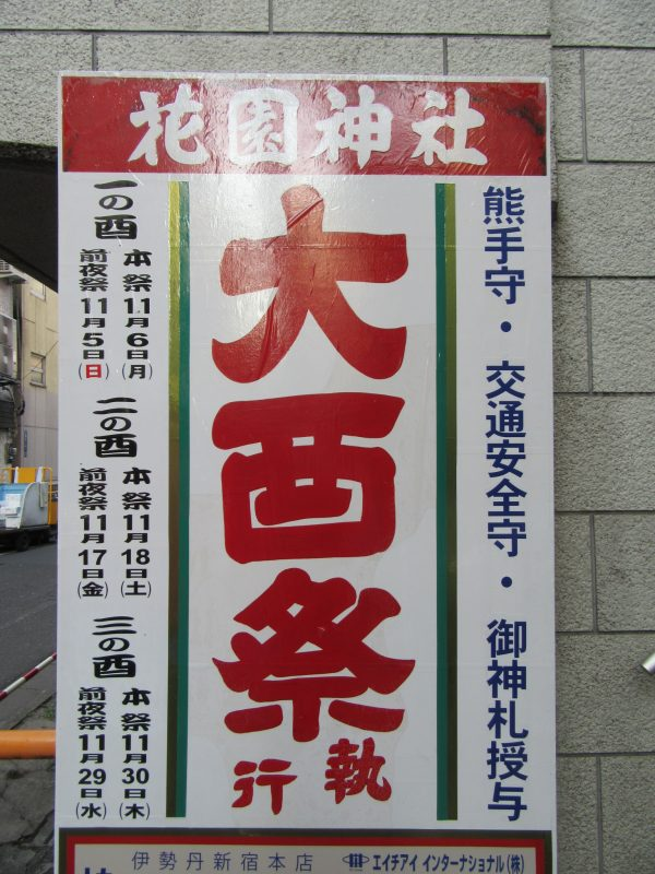 花園神社 酉の市御朱印 / 東京都新宿区