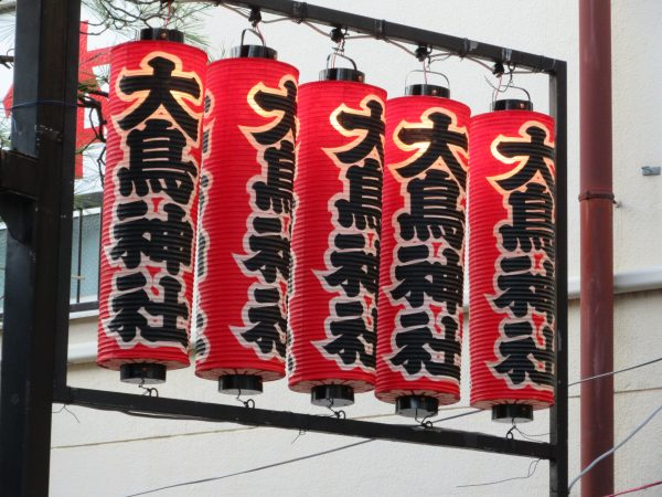 練馬大鳥神社 酉の市御朱印 / 東京都練馬区