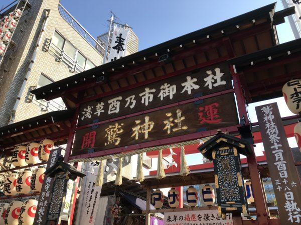 鷲神社 酉の市特別御朱印 / 東京都台東区