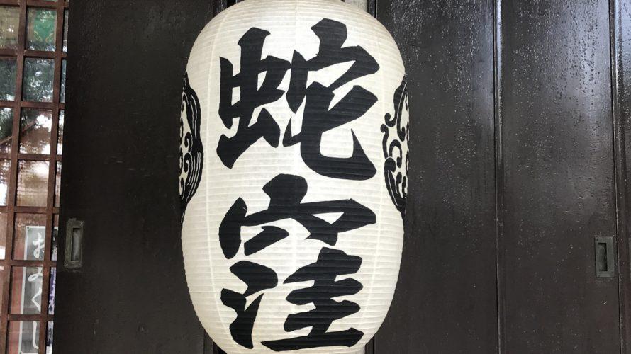上神明天祖神社 蛇窪祭御朱印 / 東京都品川区