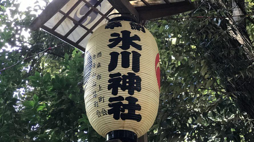 氷川神社(渋谷)例大祭御朱印 / 東京都渋谷区