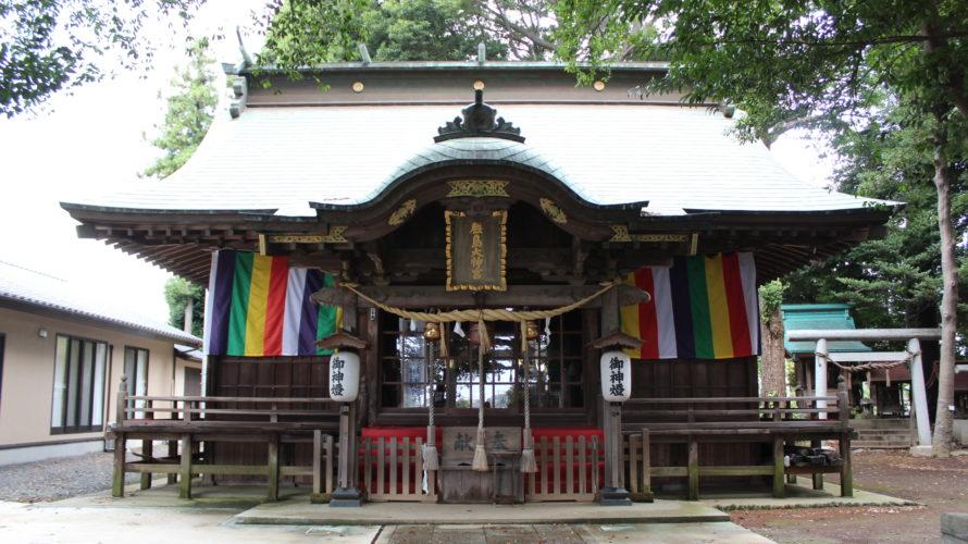 鹿嶋神社(大久保) / 茨城県日立市