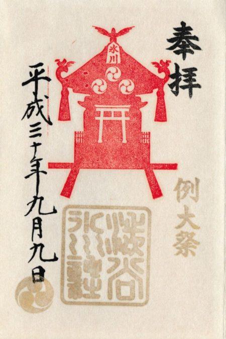 御朱印 神社 渋谷 氷川